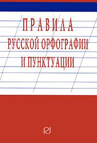 Л и чигирь главный член предложения сказуемое беседы об орфографии и пунктуации