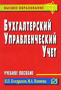 Сборник курсовых работ Бухгалтерский учет Купить цены описание Бухгалтерский управленческий учет Изображение