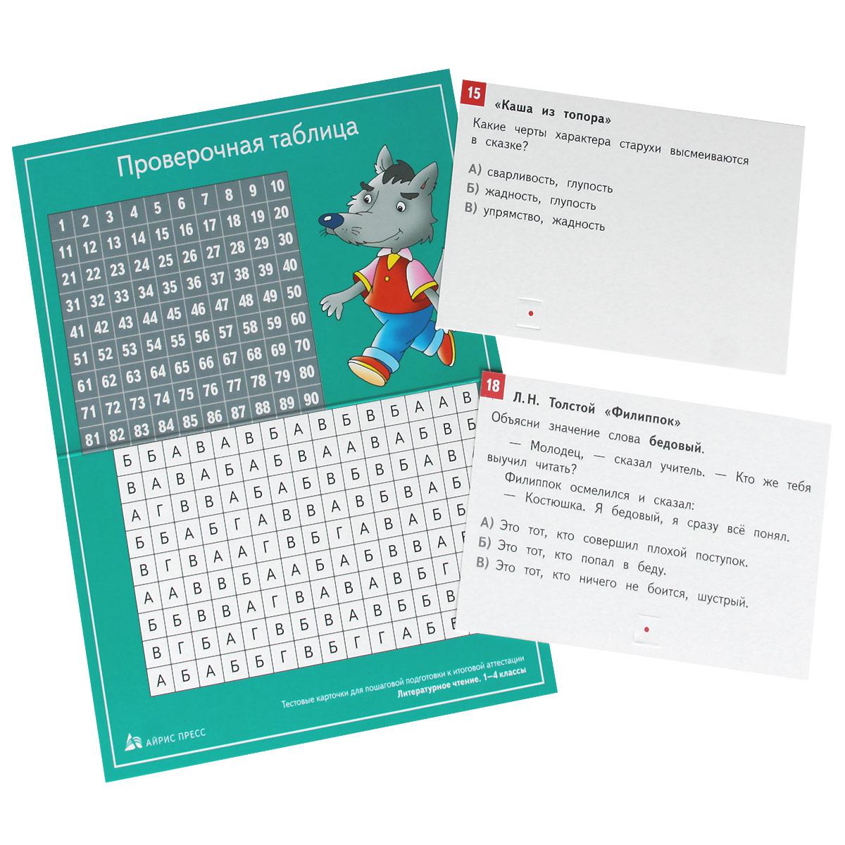 Купить чтение классы Тексты для проверки техники и   Изображение товара Литературное чтение 1 4 классы комплект из 90 тестовых карточек