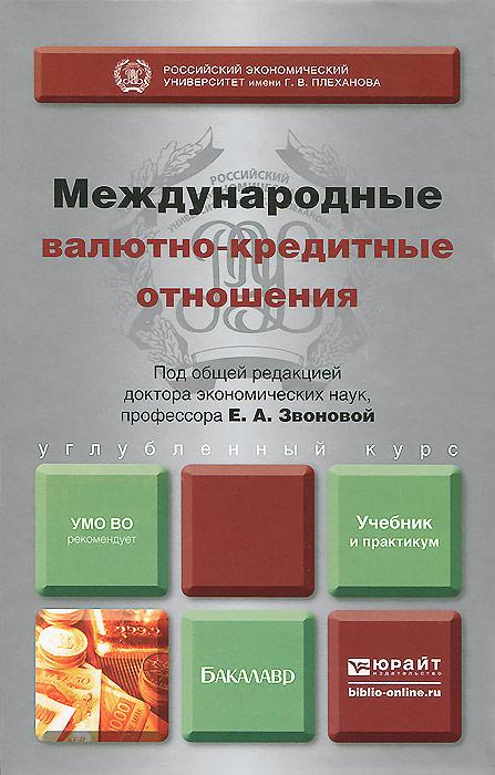 Международные Валютно Кредитные Отношения Учебник