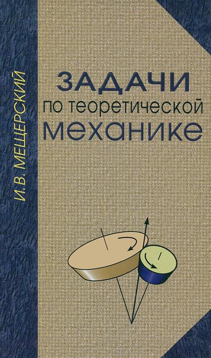 Купить сборник заданий для курсовых работ по теоретической  Задачи по теоретической механике