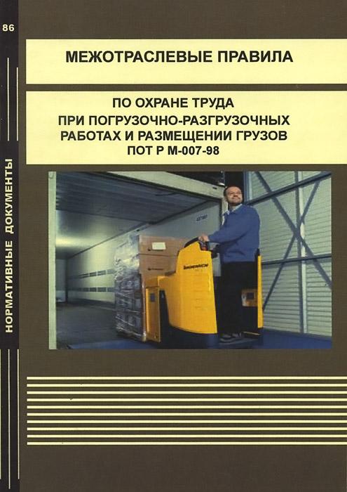 Инструкции по охране труда при погрузочно разгрузочных работ
