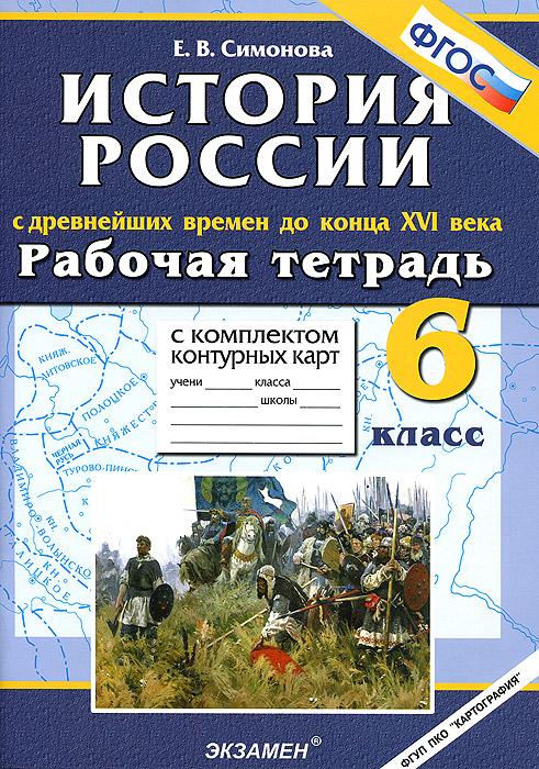 Планирование к учебнику история россии с древнейших времён до конца xix века 10 класс сахаров а.н
