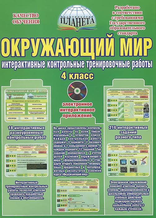 Купить окружающий мир класс Интерактивные контрольные  Окружающий мир 4 класс Интерактивные контрольные тренировочные работы Сd rom