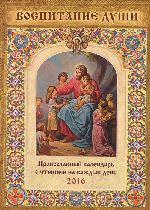 противомикробным православный календарь на каждый день 2016 год английском любви написано
