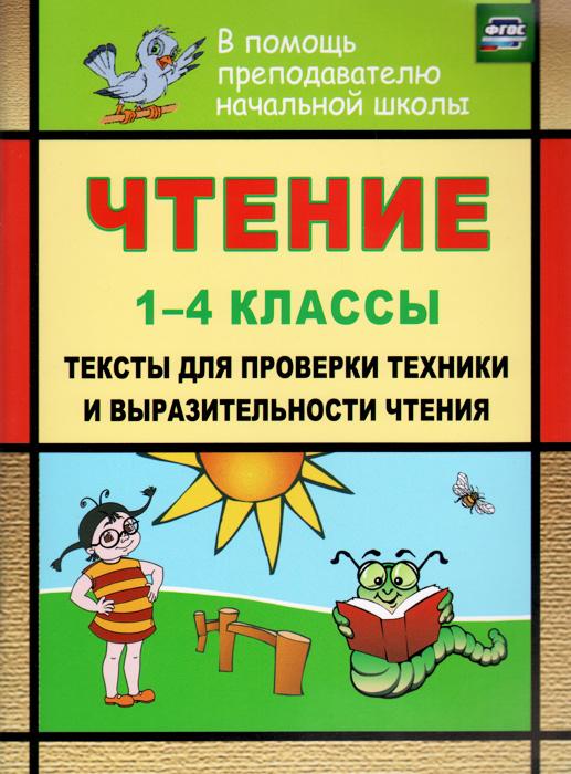 Купить чтение классы Тексты для проверки техники и  Чтение 1 4 классы Тексты для проверки техники и выразительности чтения фото