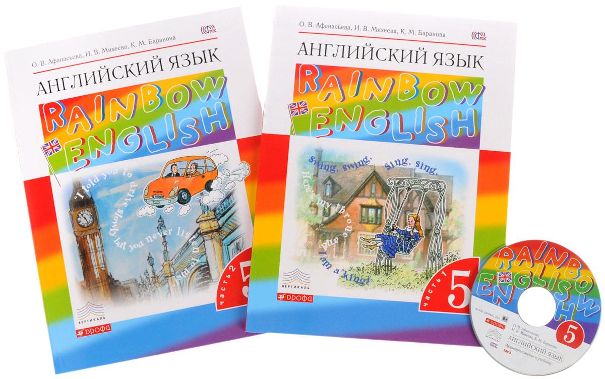 5 класс английский язык о.в.афанасьева и.в.михеева к.м.баранова гдз