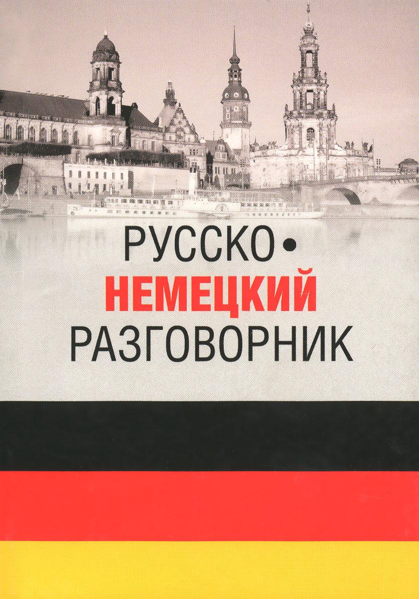 Картинки по запросу русско немецкий разговорник