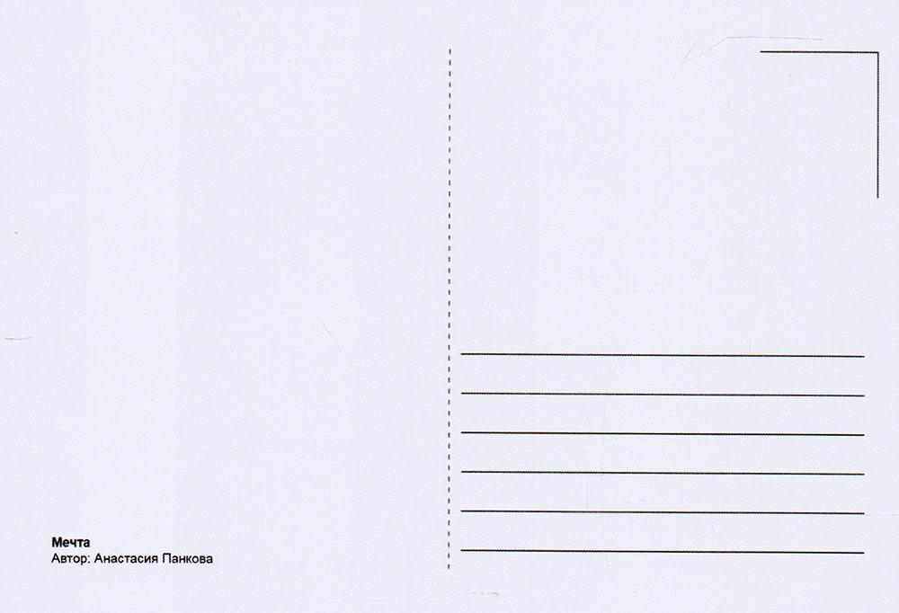 Марта кошки, шаблон обратной стороны для почтовой открытки стандарт