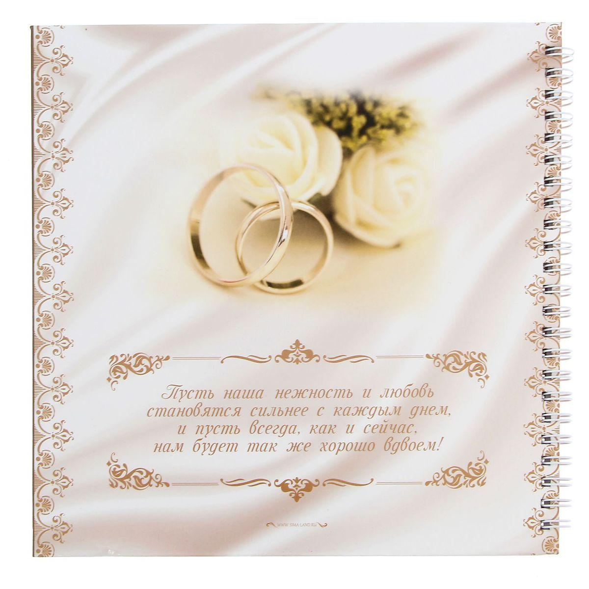 Семье красивая, прикольные картинки в свадебный альбом