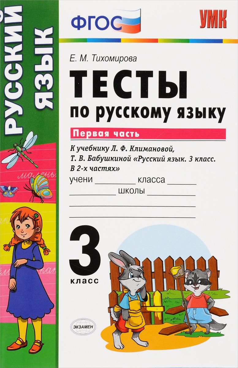 Русский язык т г рамзаева 3 класс 1 часть