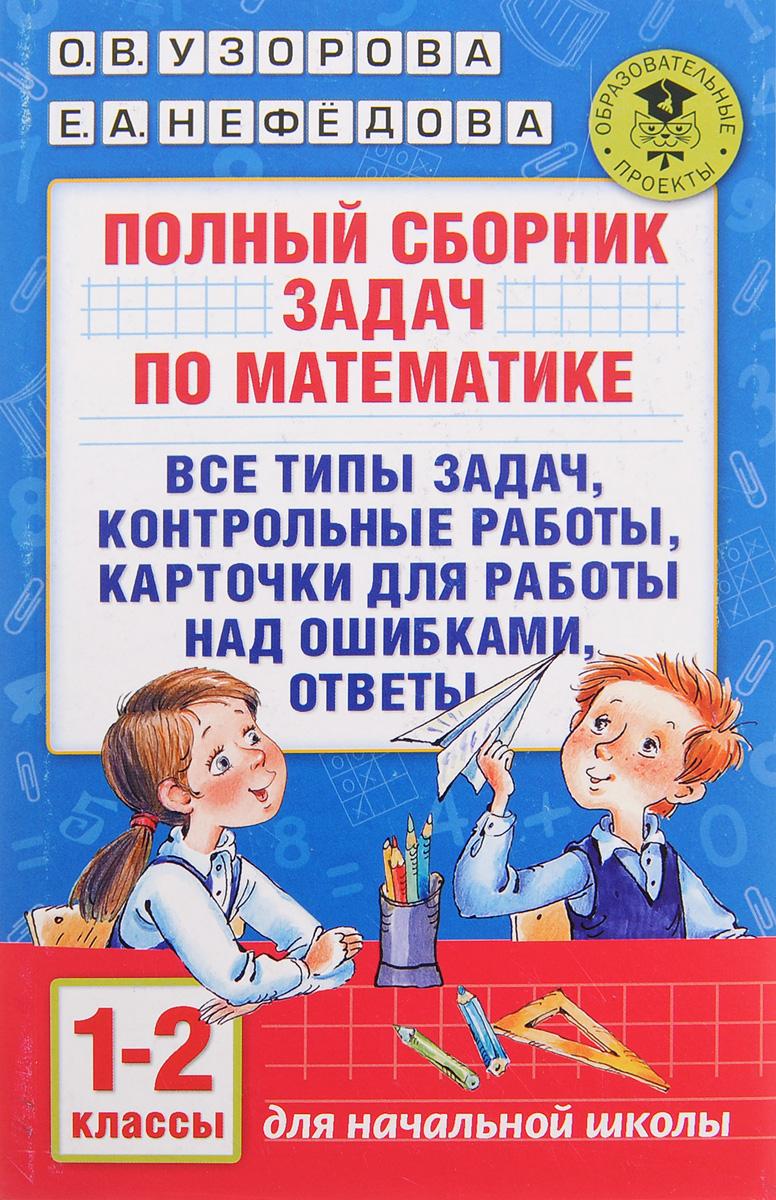 Купить полный сборник задач по математике классы Все типы  Полный сборник задач по математике 1 2 классы Все типы задач Контрольные