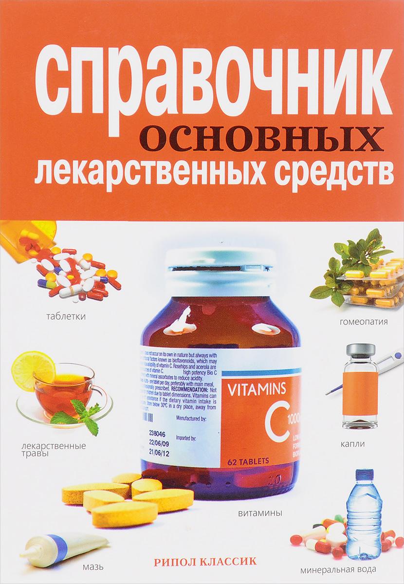 Лекарственные средства справочник цены ddd медицина ру