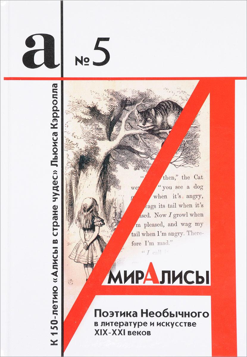 В литературе и искусстве xix в.