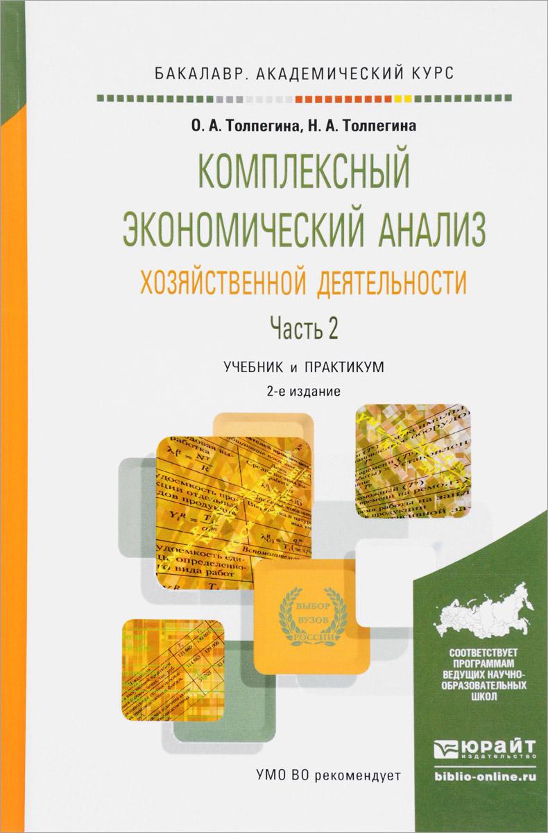 Анализ Финансово Хозяйственной Деятельности Предприятия Учебник