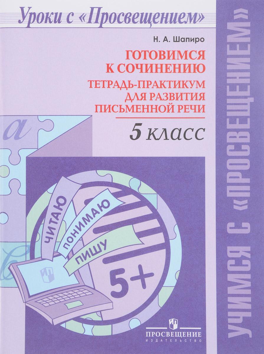 Русский язык бабайцева 905 6-7 класс