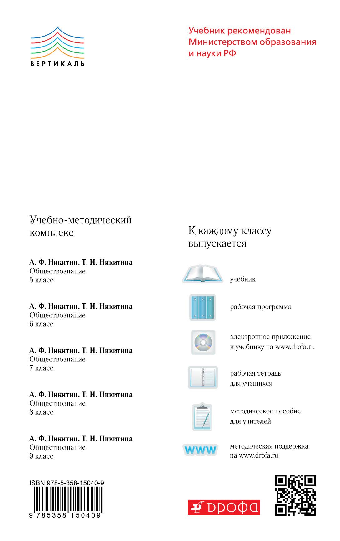 Методическое пособие по обществознанию 5 класс