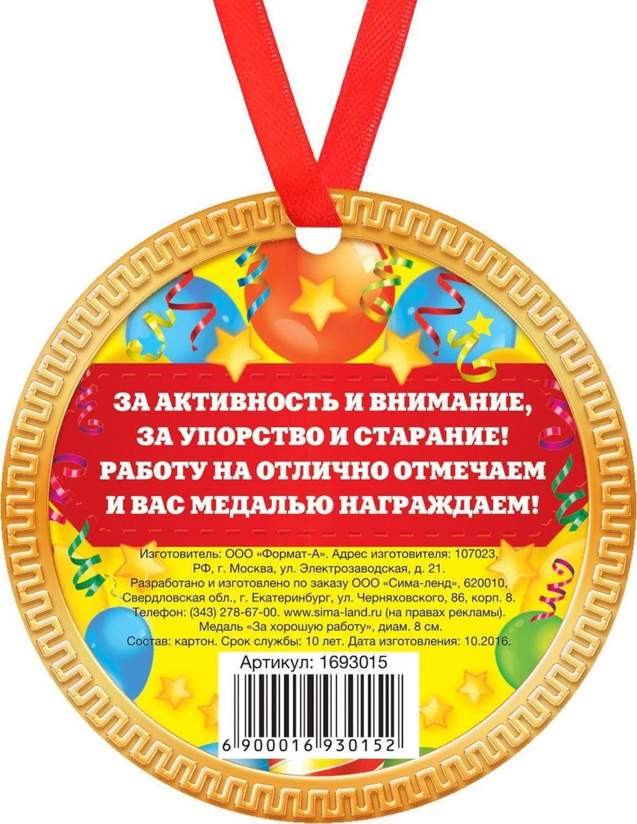 картинки медаль за работу прикольные приобрести