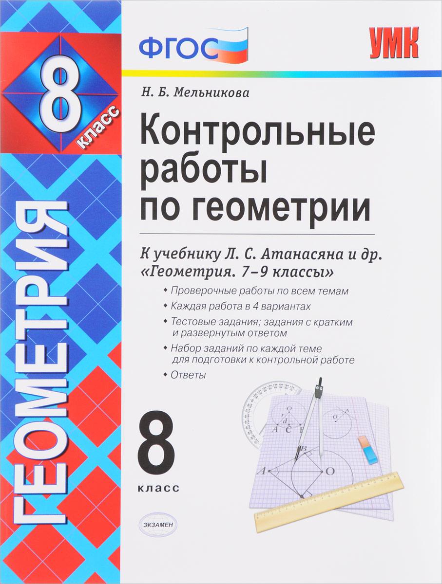 Поурочные разработки по геометрии 8 класс к учебнику атанасян