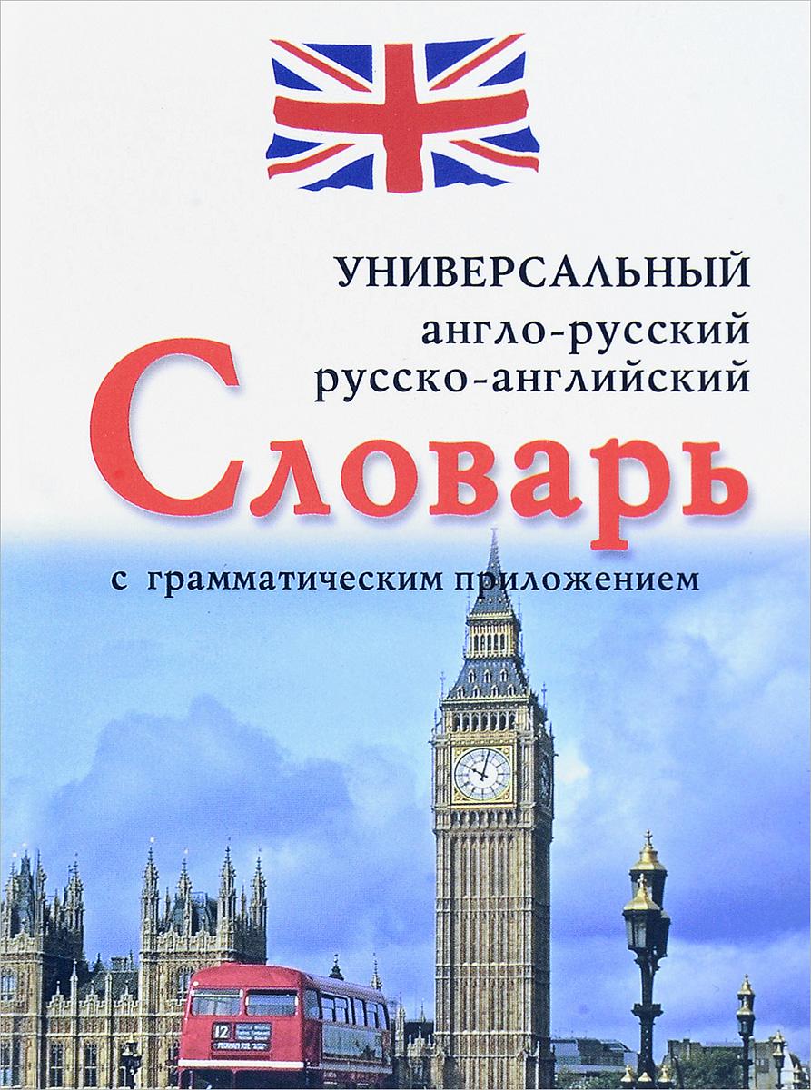 Словарь картинки англо русский