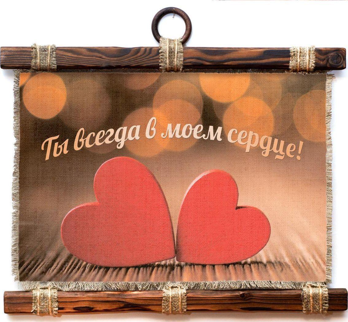Картинки ты один в моем сердце, февраля
