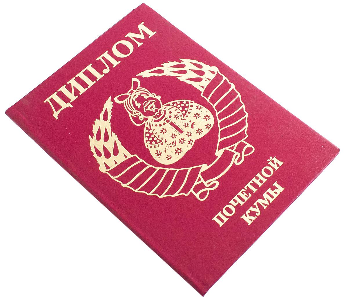 Картинка, поздравить с красным дипломом открытка