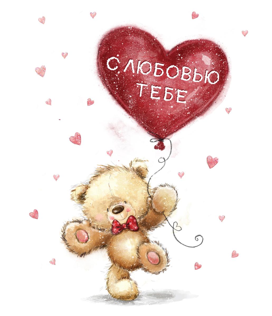 Найти открытки по любовь, рисунки надписями