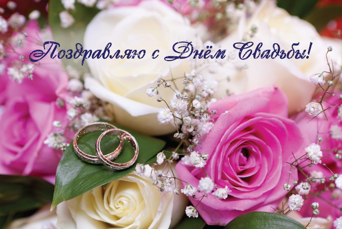 Поздравления картинки со свадьбой