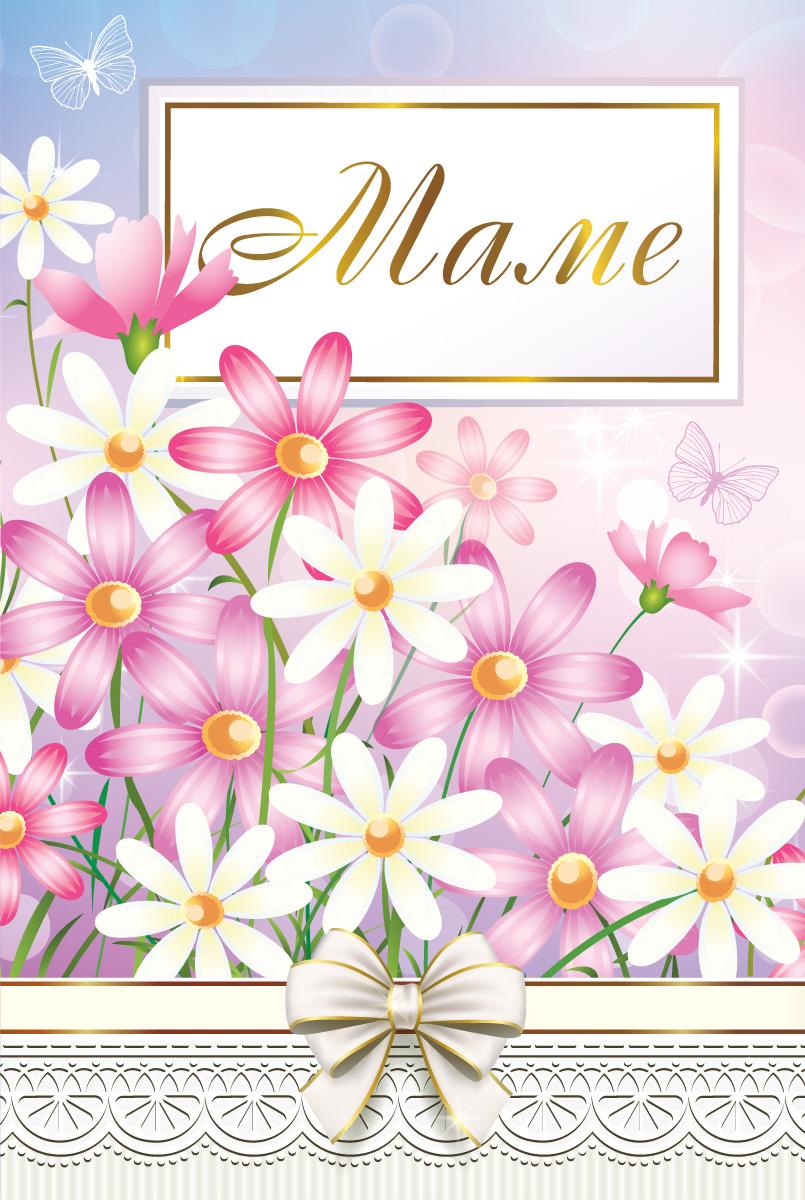 Картинки для мамы открытка
