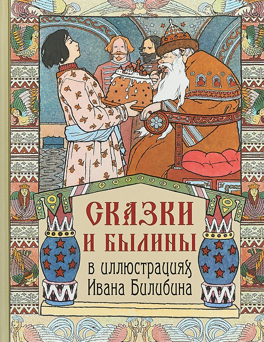 сборник русских сказок с иллюстрациями билибина упростить задачу