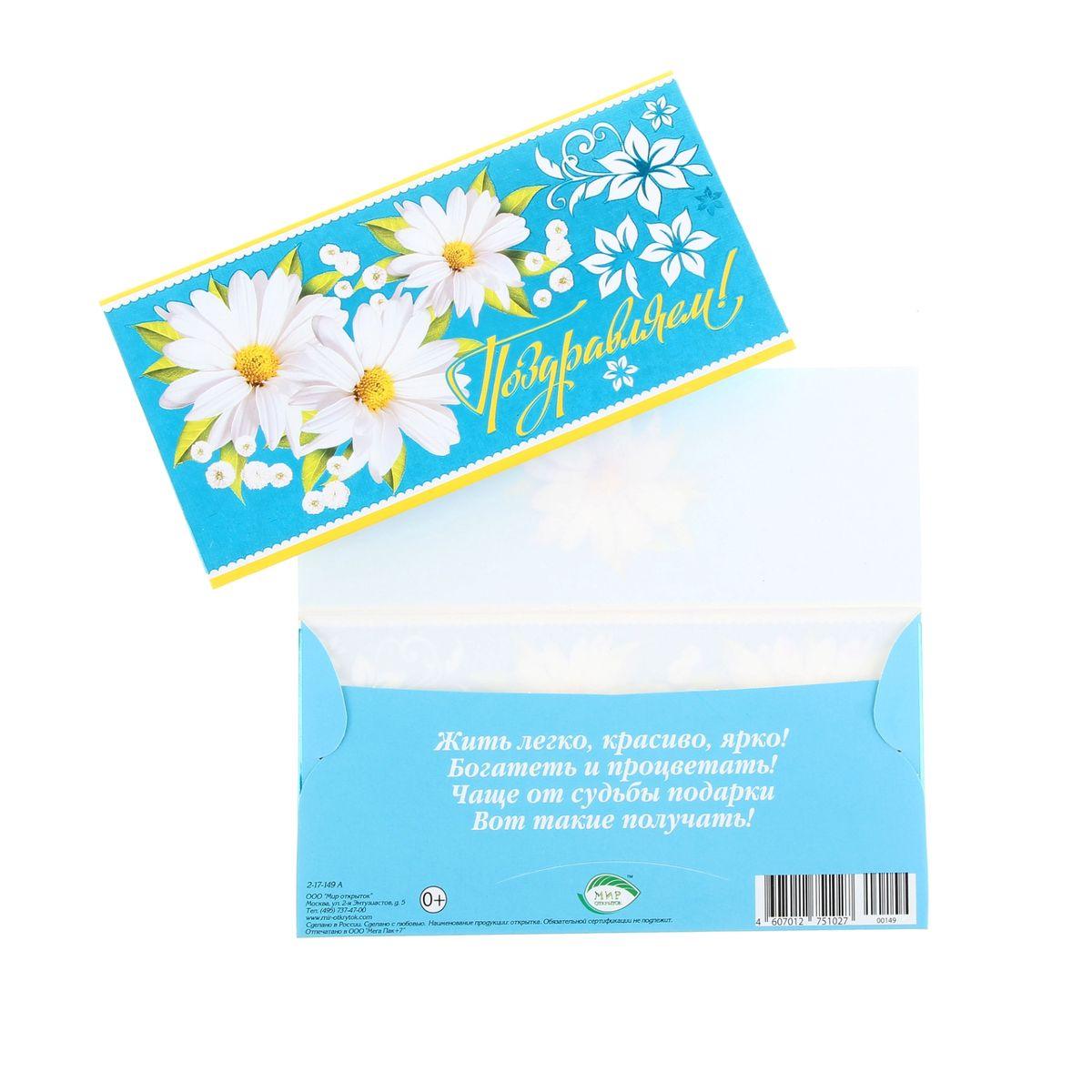Оформить конверт для поздравления 2