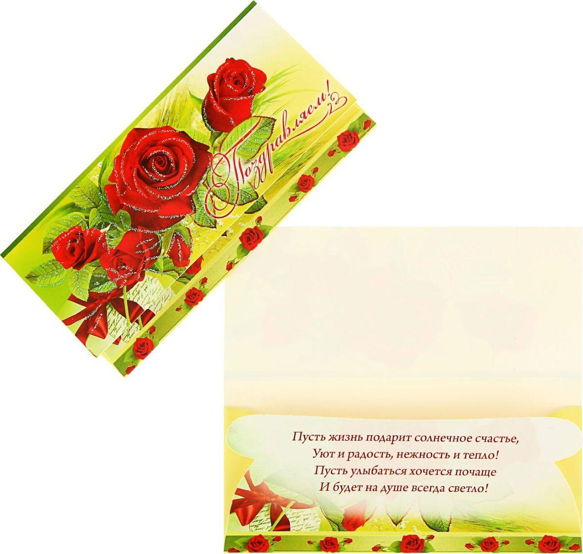 Картинки с поздравлениями на конверт
