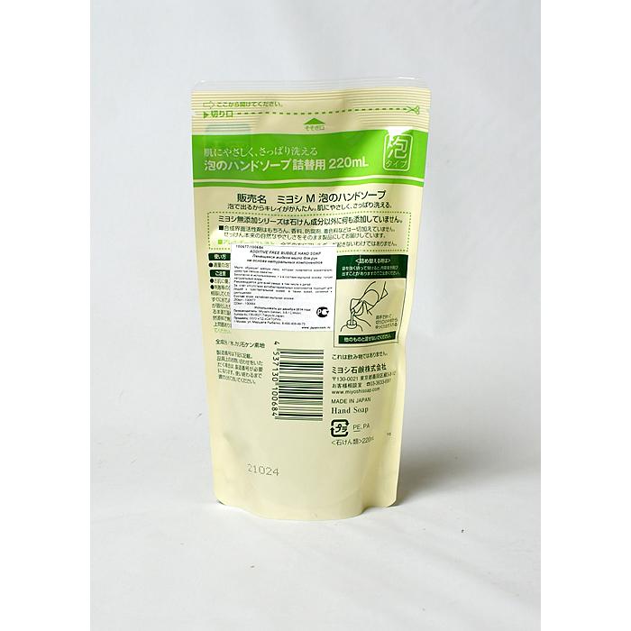 Мыло жидкое пенящееся на основе натуральных компонентов